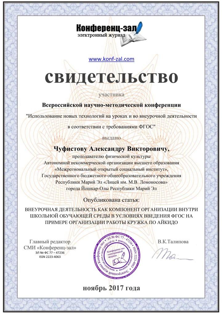 Чуфистову Александру Викторовичу_01