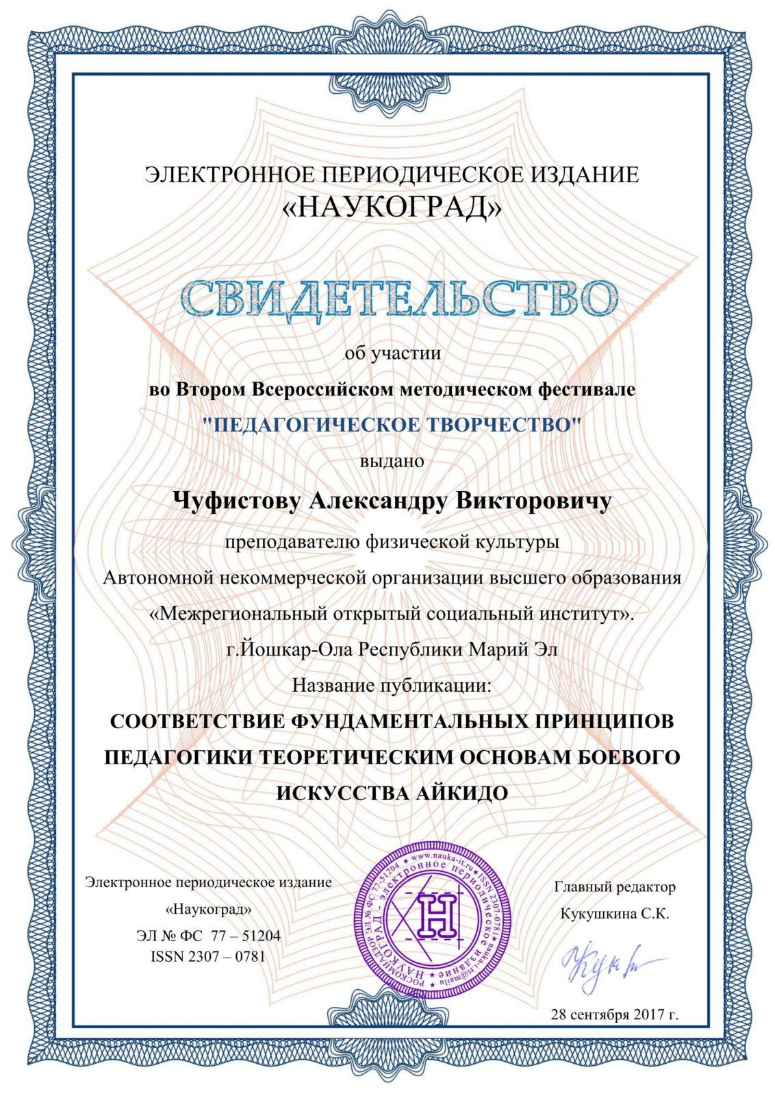 Чуфистову Александру Викторовичу_280917_01