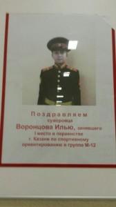 Воронцов Илья