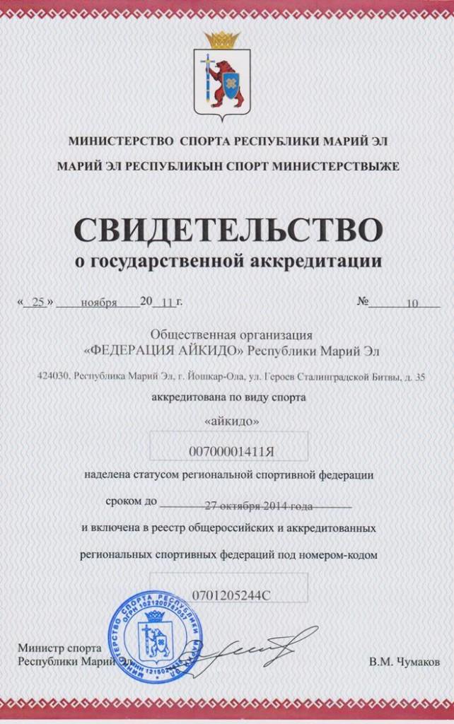 Аккредитация Федерация айкидо