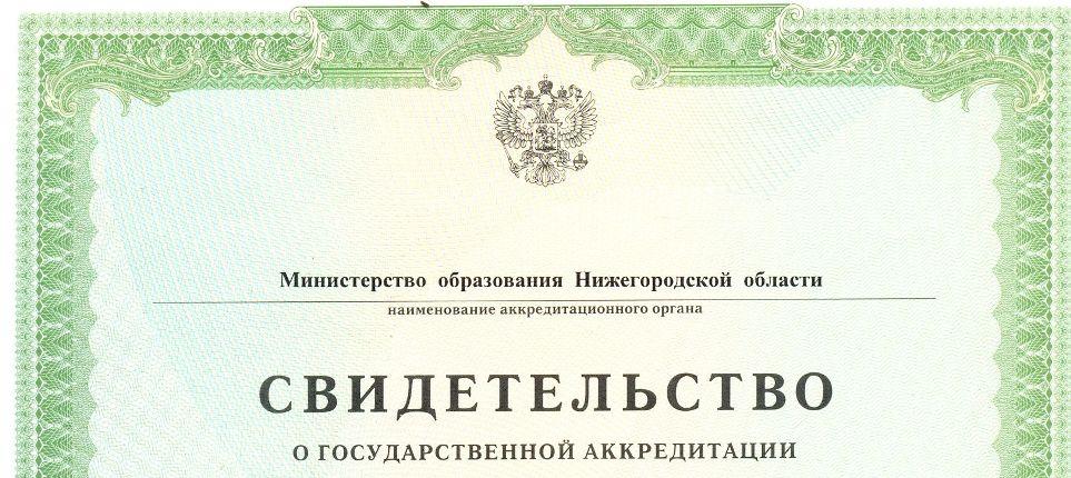Приказ о государственной аккредитации