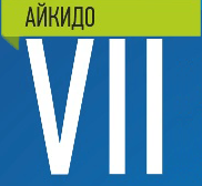VII Открытых Всероссийских юношеских