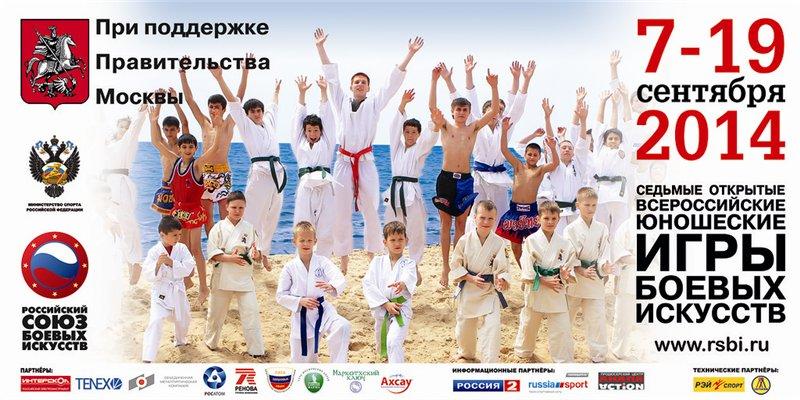 VII Открытые всероссийские юношеские игры