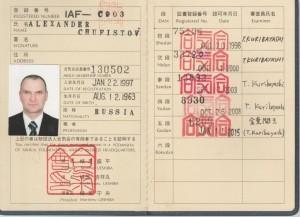 Будо-паспорт Чуфистов 2015 001