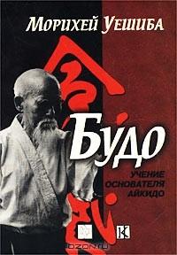 Будо — учение основателя Айкидо. Киссемару Уэсиба