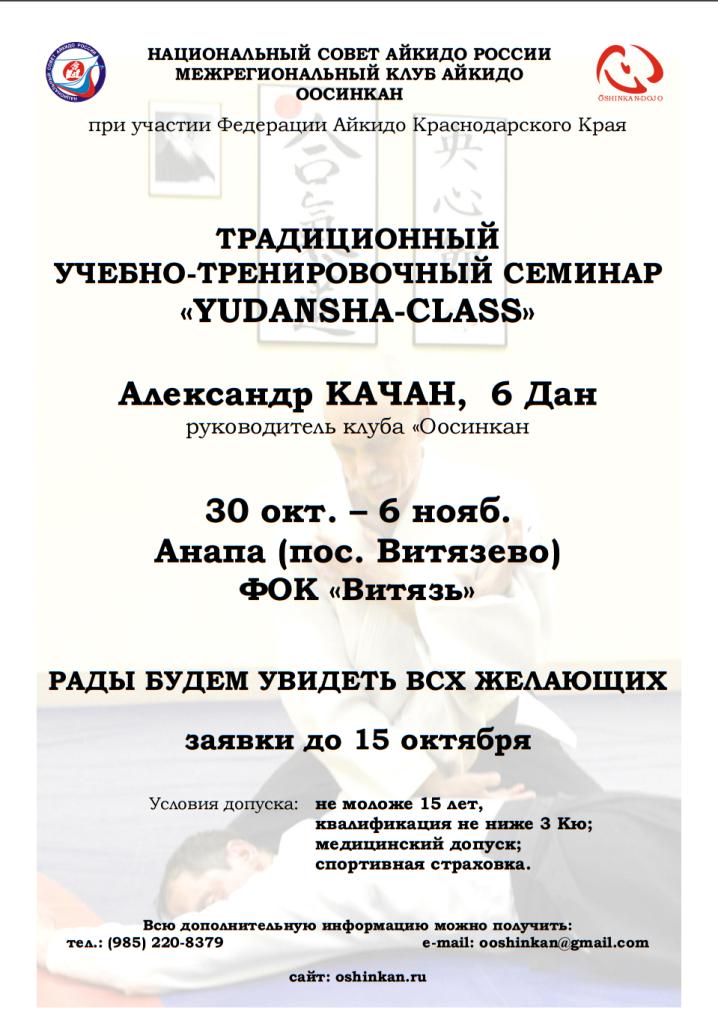 YUDANSHA-CLASS